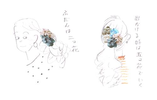 hanakaoのコピーのコピー.jpg