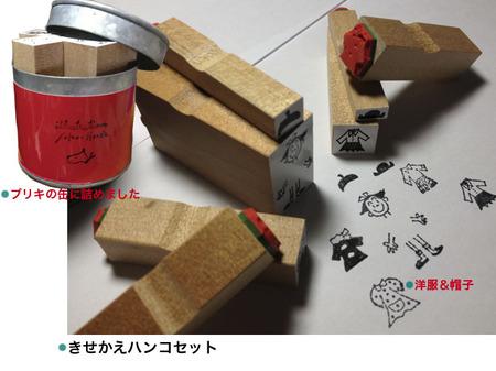 はんこセット.jpg