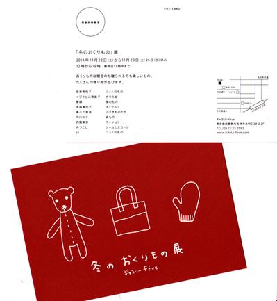 ふゆのおくりもの.jpg