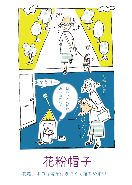 pop花粉帽子psd.jpg
