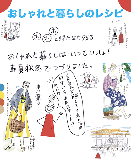 おしゃれと暮らしポップ000.jpg