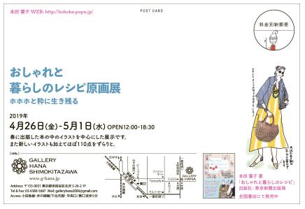 youkohondadm2019_b_fixol.jpg