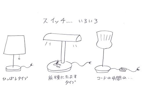 スイッチぬり絵.jpg