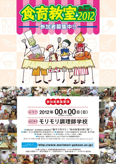 A_SH24食育教室Poster版下0312見本.jpg