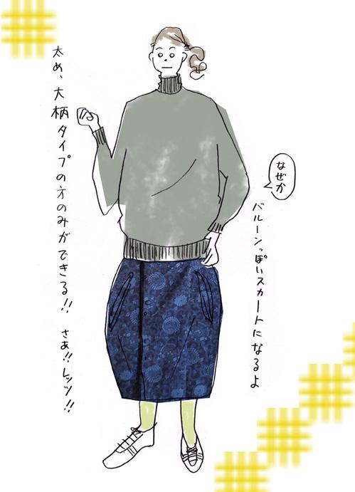 スカートで.jpg