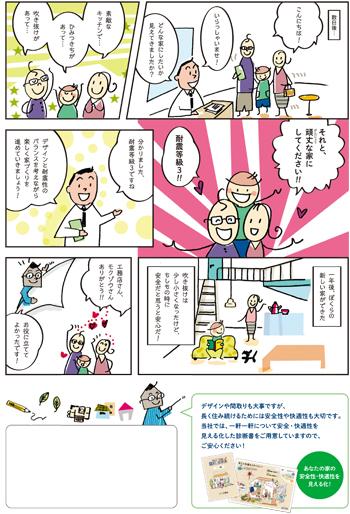 中面_裏面_0610-2.jpg