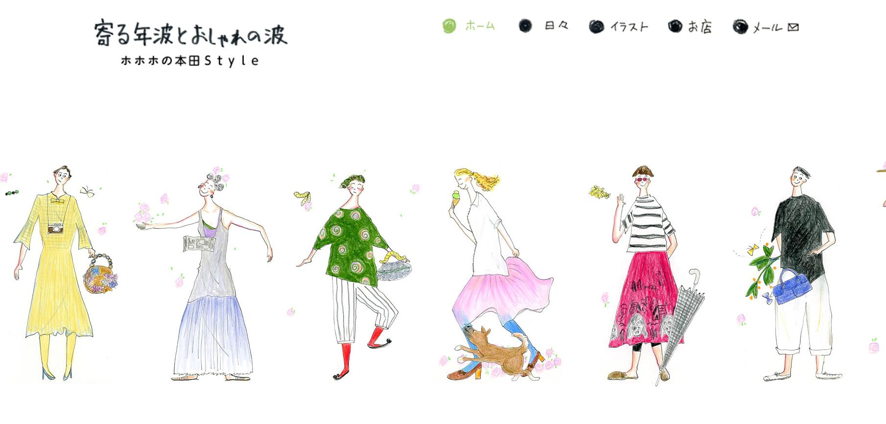 2012年3月アーカイブ   イラスト 寄る年波とおしゃれの波 ホホホの本田style
