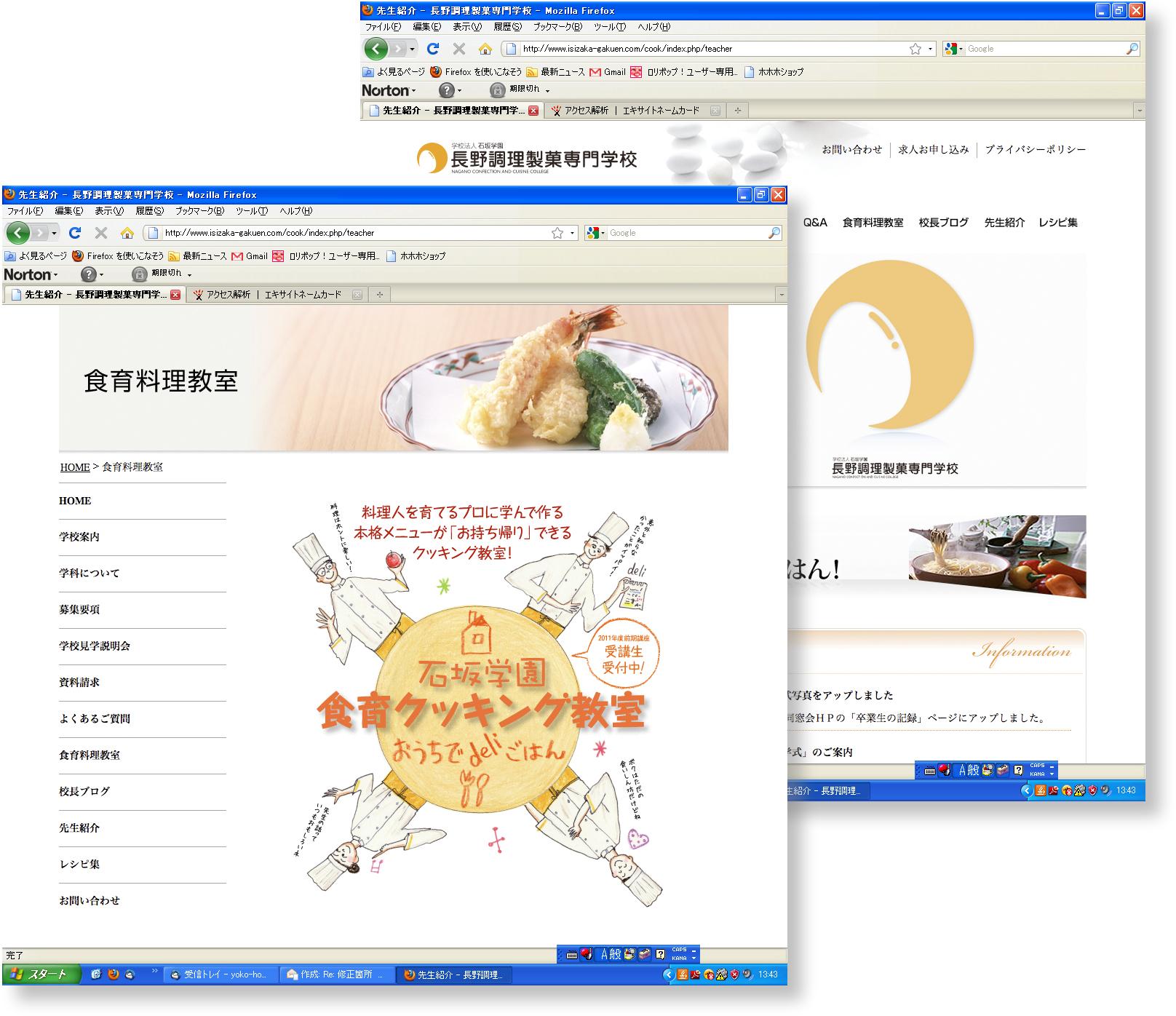 長野調理製菓専門学校のホームページに | イラスト|寄る年波とおしゃれ